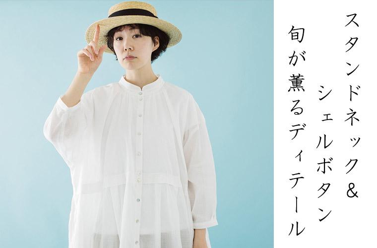 """""""スタンドネック&シェルボタン"""" 旬が薫るディテール"""