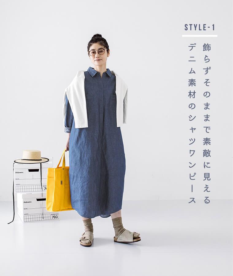 ヴィンテージブルーのシャツワンピースを着た女性