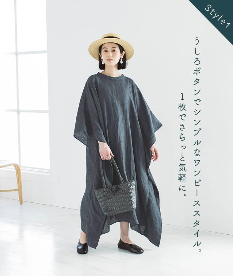 【 &yarn 】オリジナルベルギーリネンワンピース特集 スタイル1