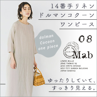 【 08Mab 】14番手リネンドルマンコクーンワンピース