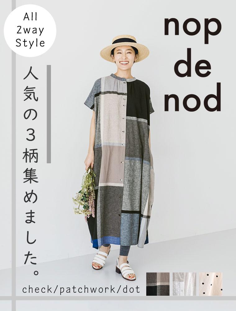 【 nop de nod 】特集