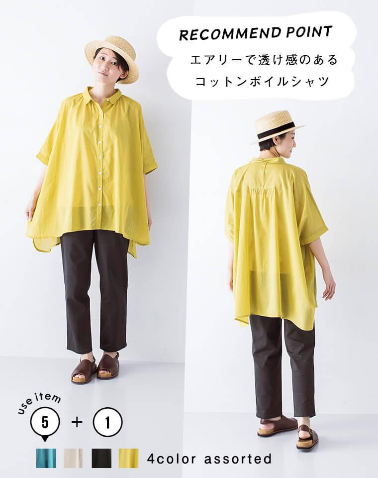 Lupilien 福袋ビッグシャツとストレッチゆるパンツの着こなし