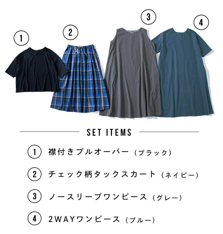 ATELIER EQUAL福袋セット一覧