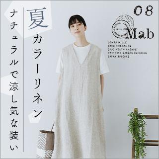 夏カラーリネン【 08Mab】特集