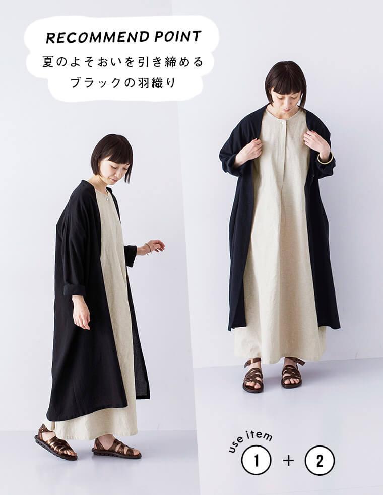 08Mab福袋ワンピースと羽織りの着こなし