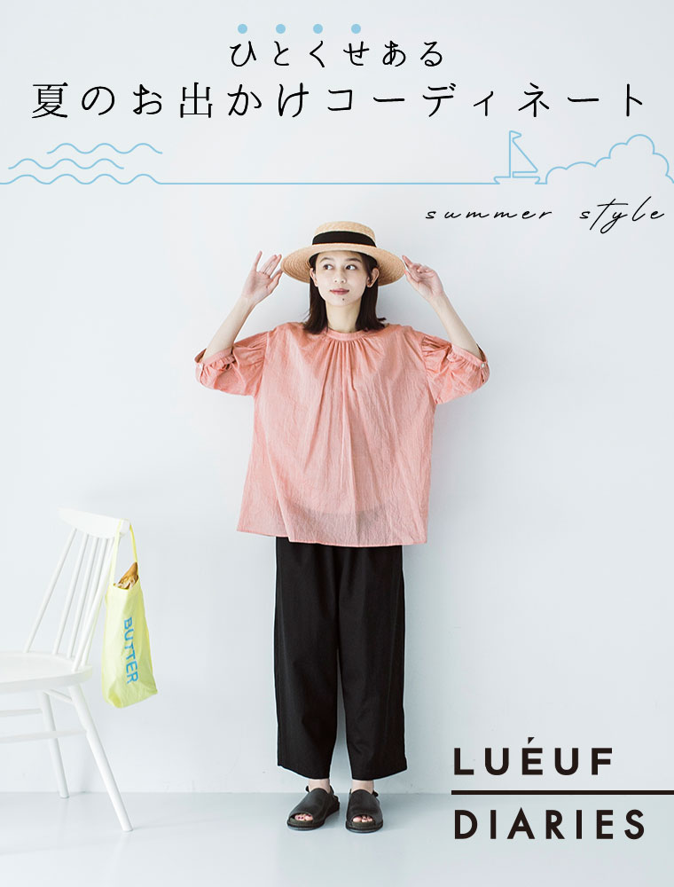 【 Lueuf  / DIARIES 】夏のお出かけコーディネート