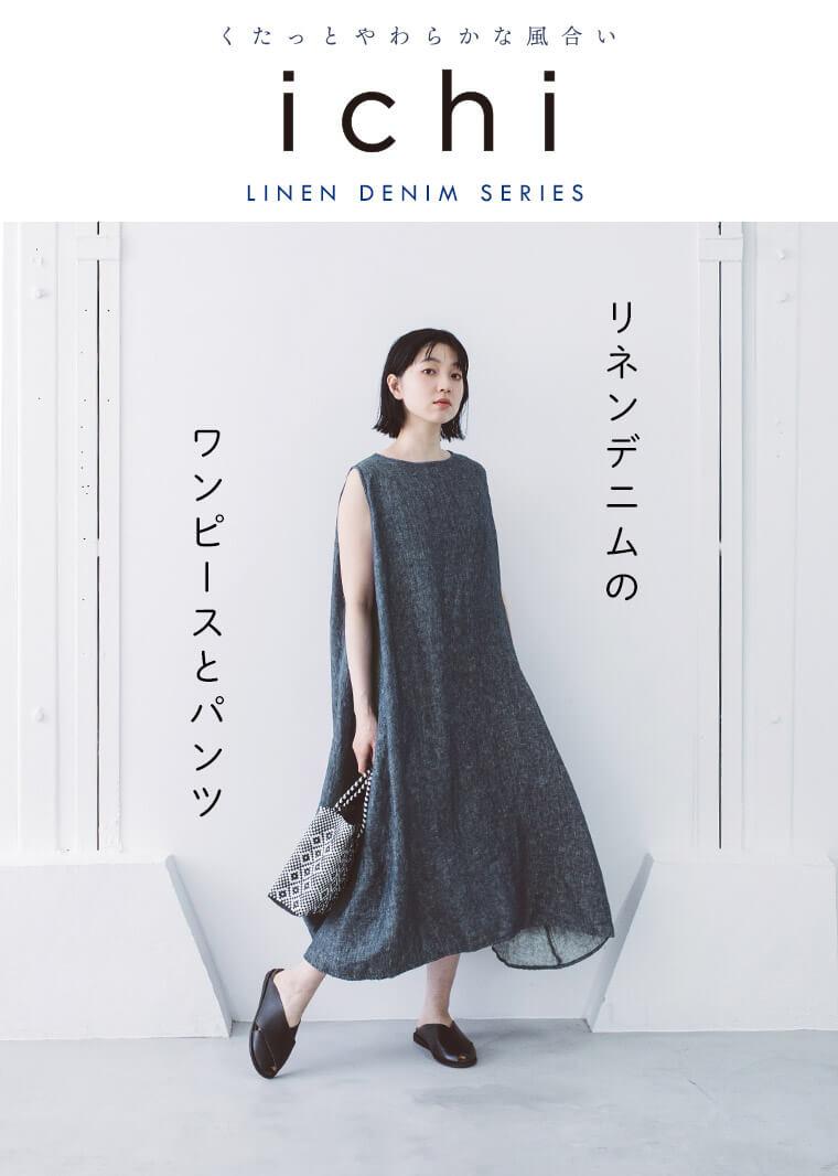 【 ichi 】リネンデニムのワンピースとパンツ
