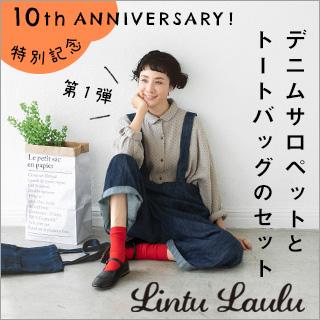 10周年記念企画LintuLauluサロペットとトートバッグセット