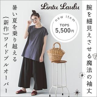 暑い夏を乗り越える【 Lintu Laulu】新作ワイドプルオーバー