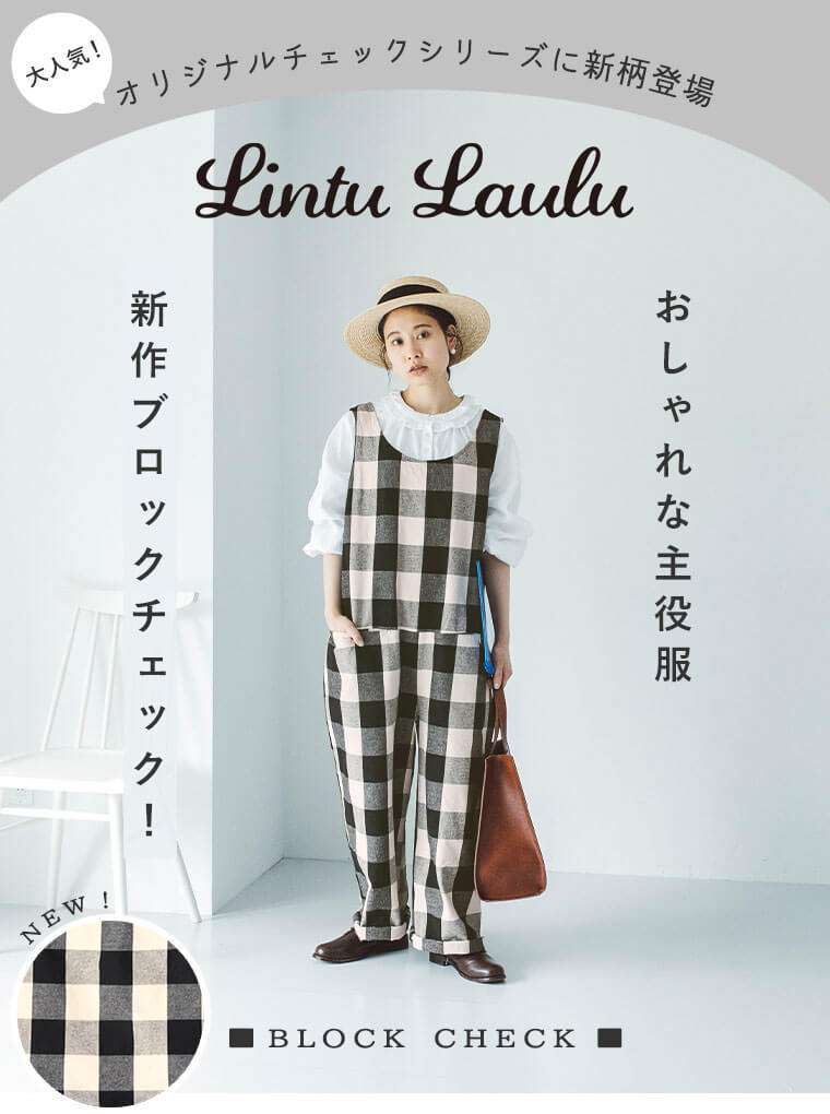 【 Lintu Laulu】ブロックチェック! 特集