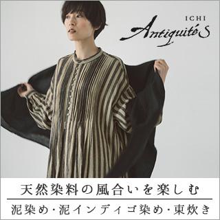 【 ICHI Antiquites】泥染め・泥インディゴ染め・東炊き