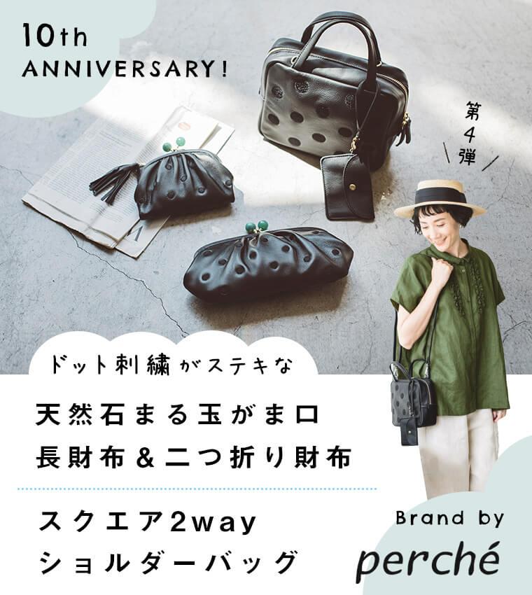 モデル・はなさん登場【 perche 】長財布&二つ折り財布とスクエア2wayショルダーバッグ