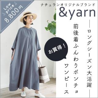 お買得!【 &yarn 】前後着ふんわりポンチョワンピース