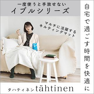 【 tahtinen 】一度使うと手放せない「イブル」シリーズ