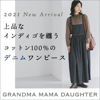 【GRANDMA MAMA DAUGHTER 】コットン100%のデニムワンピース