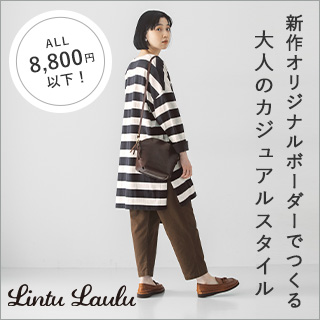 【 Lintu Laulu 】新作オリジナルボーダーでつくる 大人のカジュアルスタイル