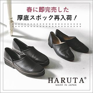 【 HARUTA 】春に即完売した厚底スポックが再入荷!