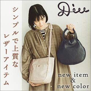 【 Diu 】ほっこり味わい深いバッグとシューズ