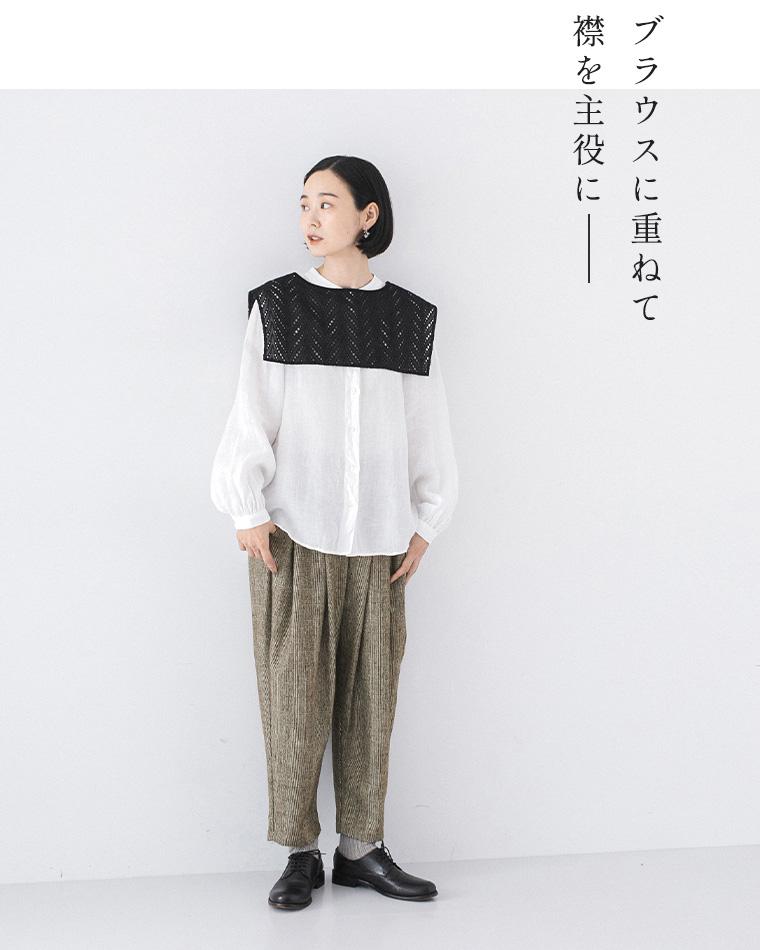 コラボレーションした付け衿とワンピースの付け襟の着回し提案でブラウスとパンツとのコーディネート
