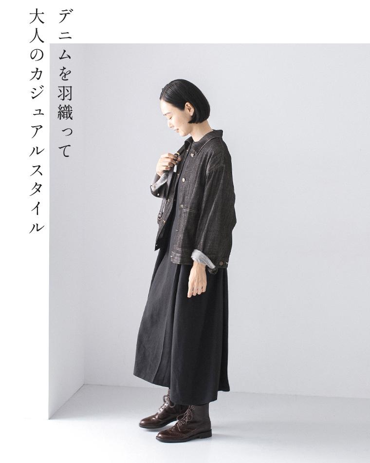 コラボレーションした付け衿とワンピースとデニムジャケット
