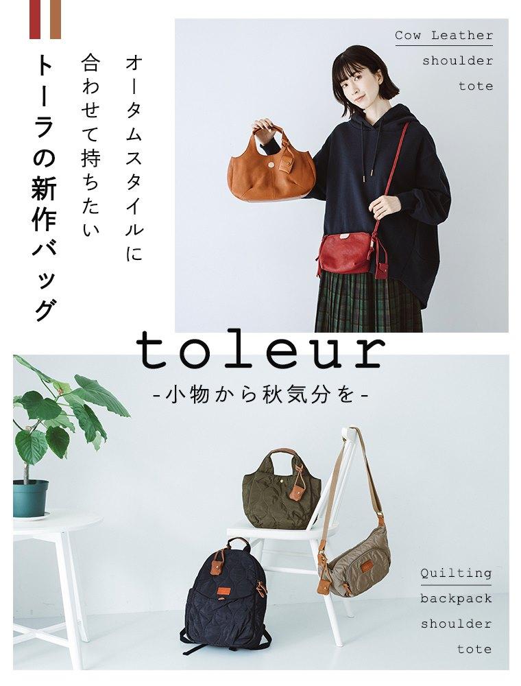 toleur オータムスタイルに合わせて持ちたい新作バッグ