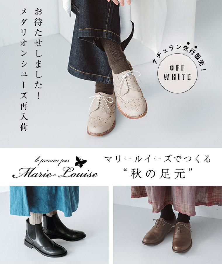 """マリールイーズでつくる""""秋の足元""""【 Marie-Louise 】"""