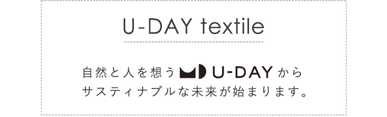 U-DAYについて