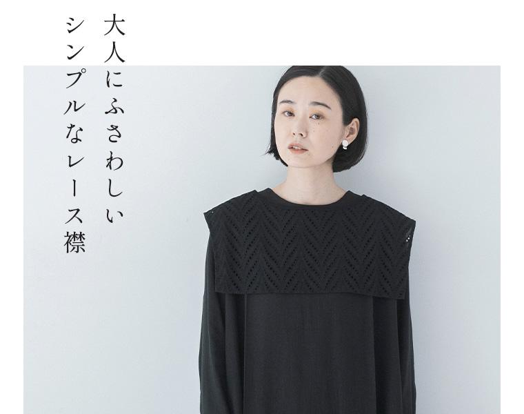 コラボレーションした付け衿とワンピースの付け襟拡大画像