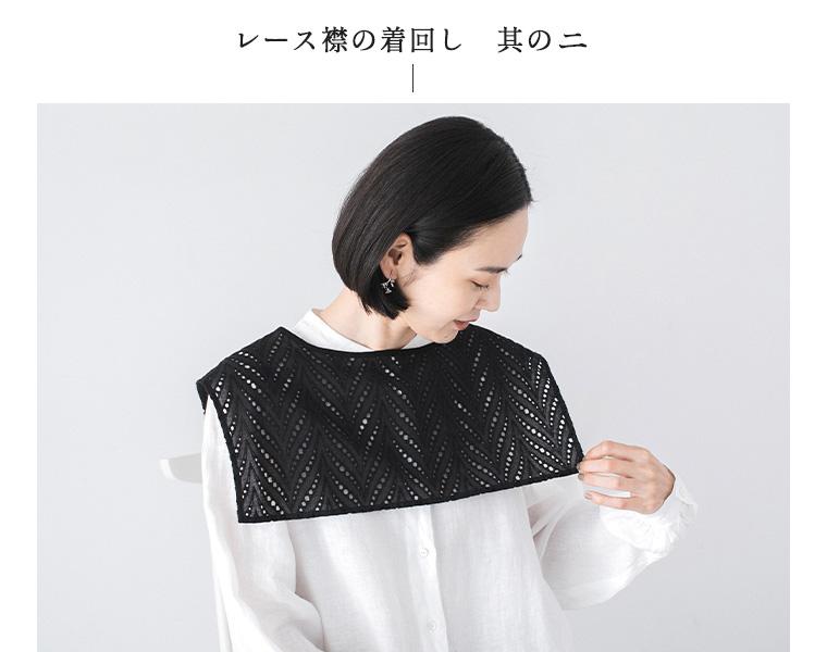 コラボレーションした付け衿とワンピースの付け襟の着回し提案でブラウスとコーディネート