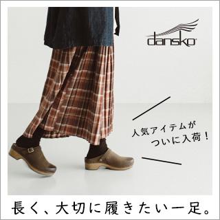 人気アイテムがついに入荷!【 dansko 】長く、大切に履きたい一足。