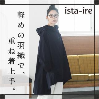 【 ista-ire 】軽めの羽織で、重ね着上手。