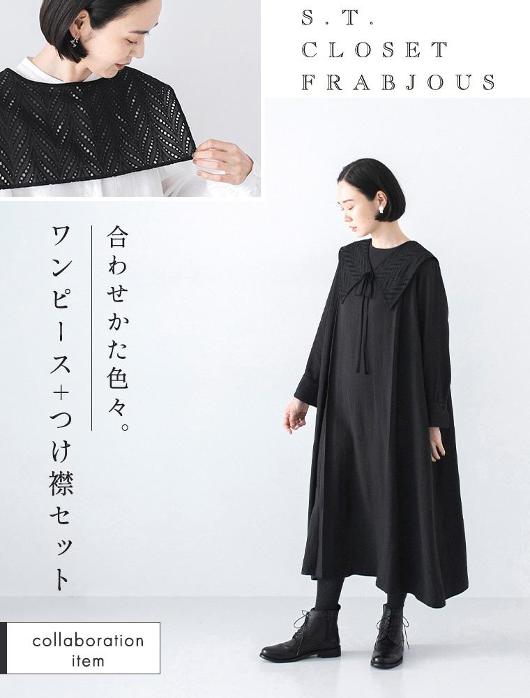 コラボレーションした付け衿とワンピースのセット s.t.closet frabjous ブラックスタイル