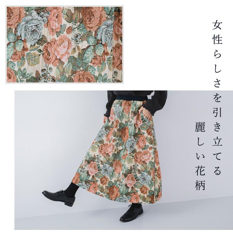 le ciel a temps doux ゴブラン織り 花柄スカート 柄スカートの着こなし ナチュラン