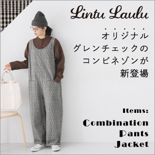 【 Lintu Laulu 】オリジナルグレンチェックのコンビネゾンが新登場