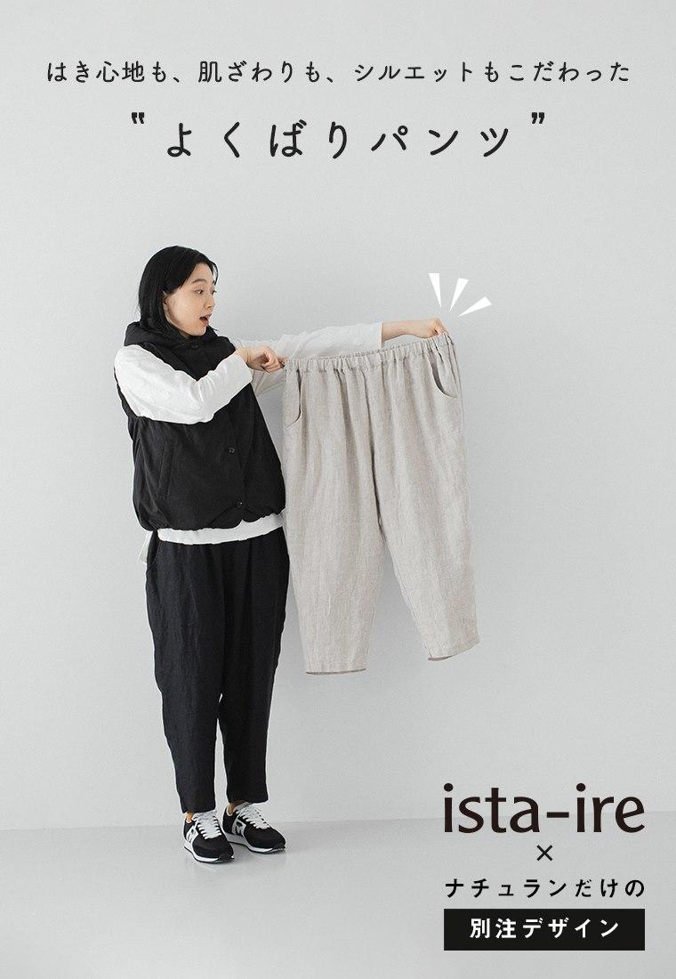 ista-ire はき心地も、肌ざわりも、シルエットもこだわったよくばりパンツ