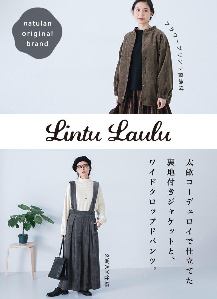 Lintu Laulu 太畝コーデュロイで仕立てた裏地付きジャケットと、ワイドクロップドパンツ