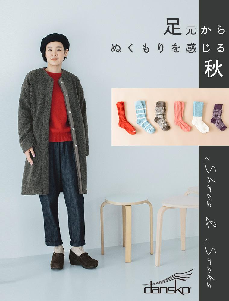 足元からぬくもりを感じる秋【 dansko 】シューズ&ソックス