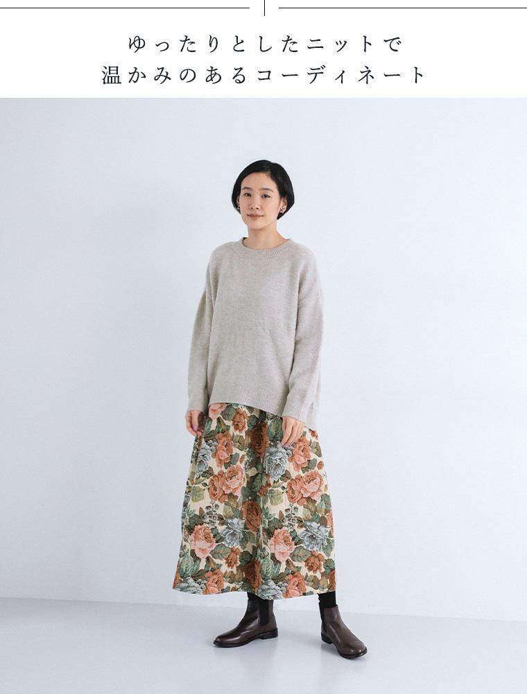 le ciel a temps doux ゴブラン織り 花柄スカート 柄スカートの着こなし ナチュラン 大人カジュアル ニットコーデ